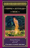 Редьярд Киплинг -Сказки старой Англии (сборник)