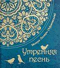Монах Лазарь (Афанасьев) -Утренняя песнь