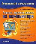 Н. В. Баловсяк - Реферат, курсовая, диплом на компьютере