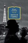 Жорж Сименон -Мегрэ и убийца