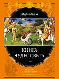 Марко  Поло - Книга чудес света