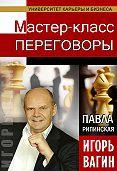 Игорь  Вагин -Переговоры. Мастер-класс