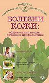 Е. Савельева - Болезни кожи: эффективные методы лечения и профилактики