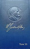 Владимир Ильич Ленин - Полное собрание сочинений. Том 35. Октябрь 1917 – март 1918