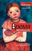 Елена Чижова -Время женщин (сборник)