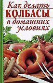Алина Калинина -Как делать колбасы в домашних условиях