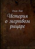 Ольга Берг - История омертвом рыцаре