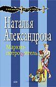 Наталья Александрова - Маркиз-потрошитель