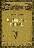 Наталья Горбачева -Оптинские старцы