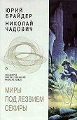 Николай Чадович -Миры под лезвием секиры