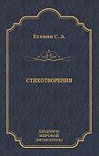 Сергей Есенин -Стихотворения. Поэмы