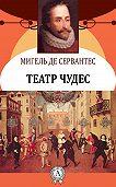 Мигель де Сервантес -Театр чудес