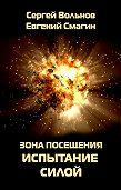 Евгений Смагин -Зона Посещения. Испытание силой