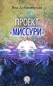 Яна Дубинянская -Проект «Миссури»