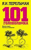 Яков Перельман -101 головоломка