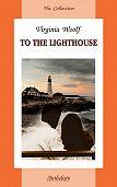 Вирджиния  Вулф - To the Lighthouse / На маяк