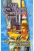 Дмитрий Семеник - Душевный лекарь. О пути христианина в современном мире