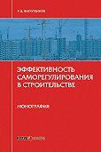Р. Фархутдинов - Эффективность саморегулирования в строительстве. Монография
