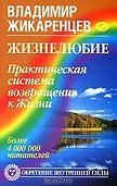 Владимир Жикаренцев -Жизнелюбие. Практическая система возвращения к Жизни