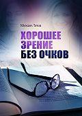 Михаил Титов -Хорошее зрение без очков