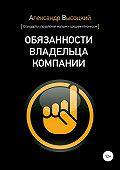 Александр Высоцкий -Обязанности владельца компании