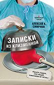 Алексей Смирнов - Записки из клизменной