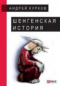 Андрей Курков -Шенгенская история