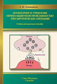 Анатолий Левшанков - Мониторинг и управление нервно-мышечной проводимостью при хирургических операциях