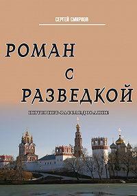 Сергей Смирнов - Роман с разведкой. Интернет-расследование