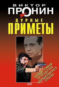 Виктор Алексеевич Пронин -Дурные приметы