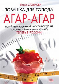 Елена Стоянова -Ловушка для голода: агар-агар