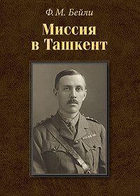 Фредерик Маршман Бейли -Миссия в Ташкент