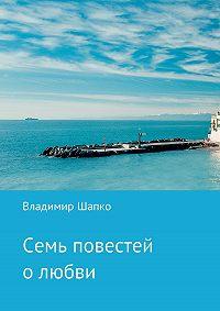 Владимир Шапко -Семь повестей о любви