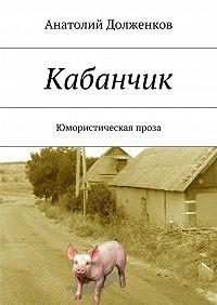 Анатолий Долженков -Кабанчик