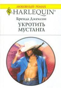 Бренда Джексон -Укротить мустанга