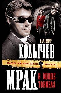 Владимир Колычев -Мрак в конце тоннеля