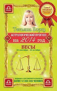Татьяна Борщ - Астрологический прогноз на 2014 год. Весы