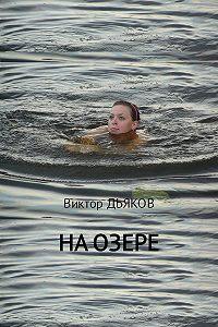 Виктор Дьяков -На озере