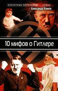 Александр Клинге -10 мифов о Гитлере