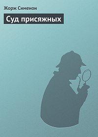 Жорж Сименон - Суд присяжных