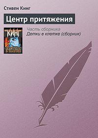Стивен Кинг - Центр притяжения