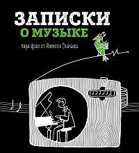 Алексей Сканави -Записки о музыке. Пара фраз от Алексея Сканави