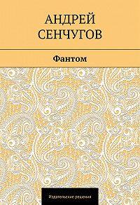 Андрей Сенчугов -Фантом