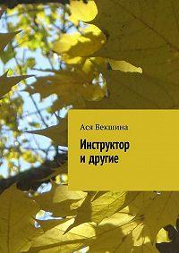 Ася Векшина -Инструктор идругие (сборник)
