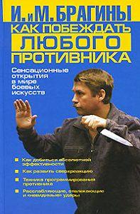 Михаил Александрович Брагин -Как побеждать любого противника