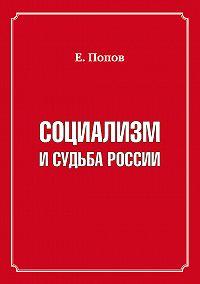 Евгений Попов -Социализм и судьба России