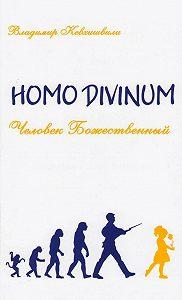 Владимир Кевхишвили -Homo Divinum. Человек Божественный