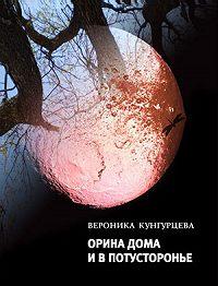 Вероника Кунгурцева -Орина дома и в Потусторонье