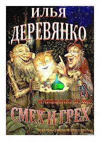 Илья Деревянко -Манькино зелье
