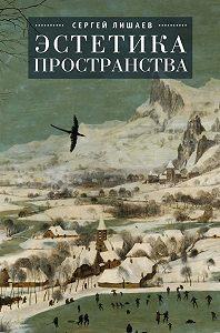 Сергей Лишаев - Эстетика пространства